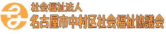 名古屋市中村区社会福祉協議会
