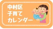 中村区子育てカレンダー