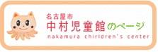 中村児童館ホームページ