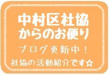 中村区社協ブログ