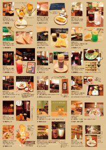 たまカフェマップHP用ウラ